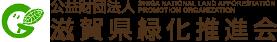 公益財団法人滋賀県緑化推進会