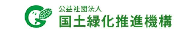 公益社団法人 国土緑化推進機構