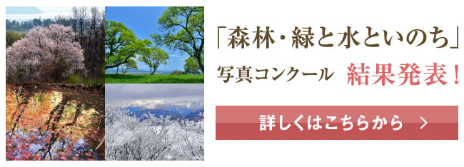 「森林・緑と水といのち」写真コンクール結果発表!