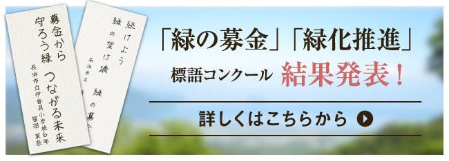 「緑の募金」「緑化推進」標語コンクール結果発表!